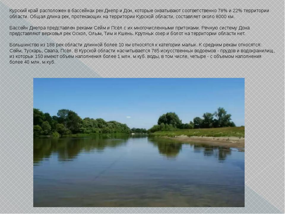Курский край расположен в бассейнах рек Днепр и Дон, которые охватывают соотв...