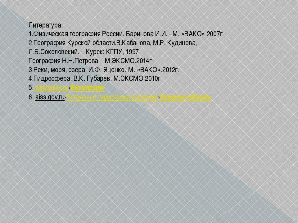 Литература: 1.Физическая география России. Баринова И.И. –М. «ВАКО» 2007г 2.Г...