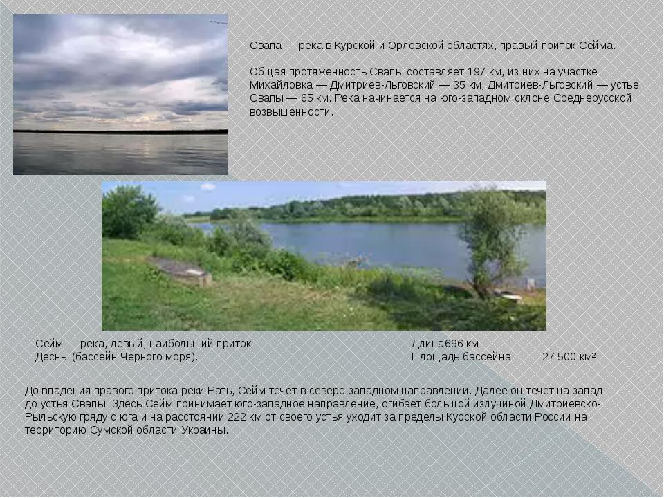 Свапа — река в Курской и Орловской областях, правый приток Сейма. Общая протя...