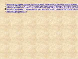 http://www.google.ru/search?q=%D0%BA%D0%B0%D1%80%D1%82%D0%B8%D0%BD%D0%BA%D0%B