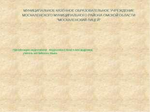 Презентацию подготовила: Федосеева Елена Александровна, учитель английского я