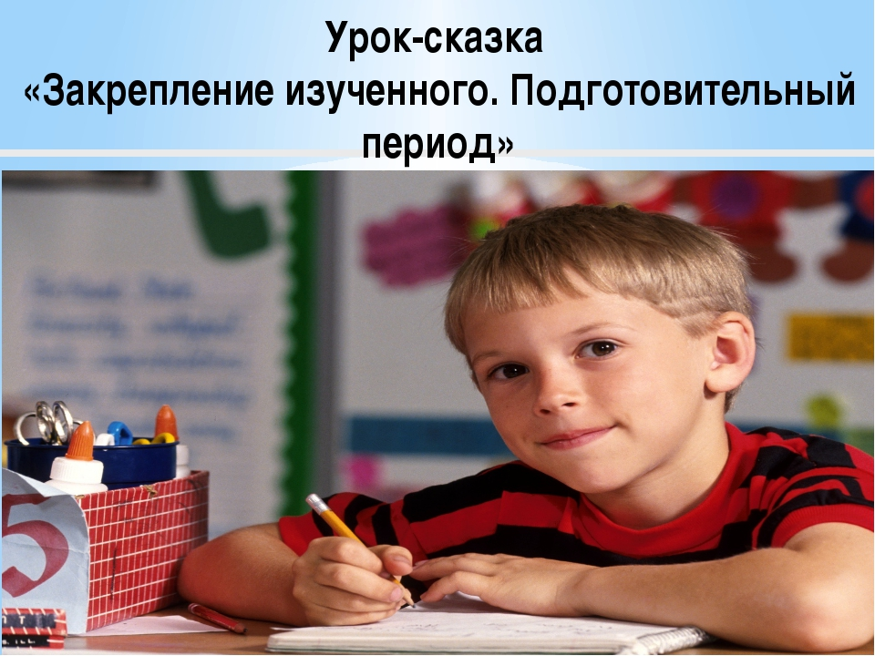 Урок-сказка «Закрепление изученного. Подготовительный период»