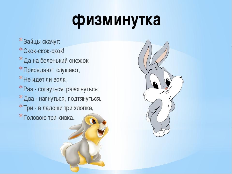Зайцы скачут: Скок-скок-скок! Да на беленький снежок Приседают, слушают, Не и...