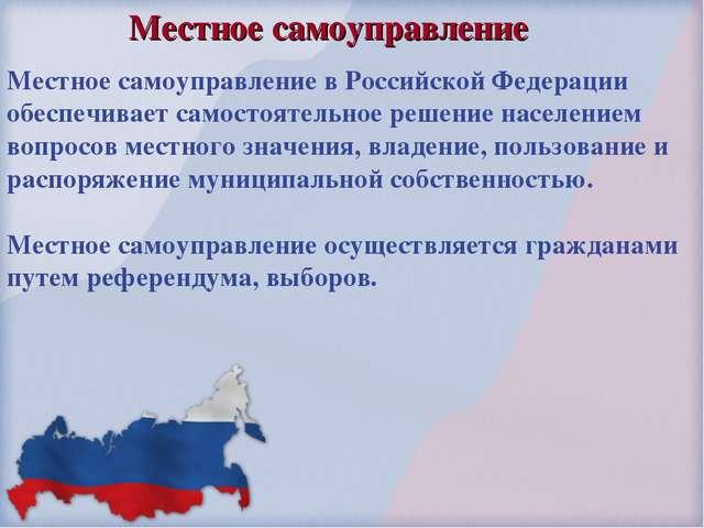 Местное самоуправление в Российской Федерации обеспечивает самостоятельное ре...