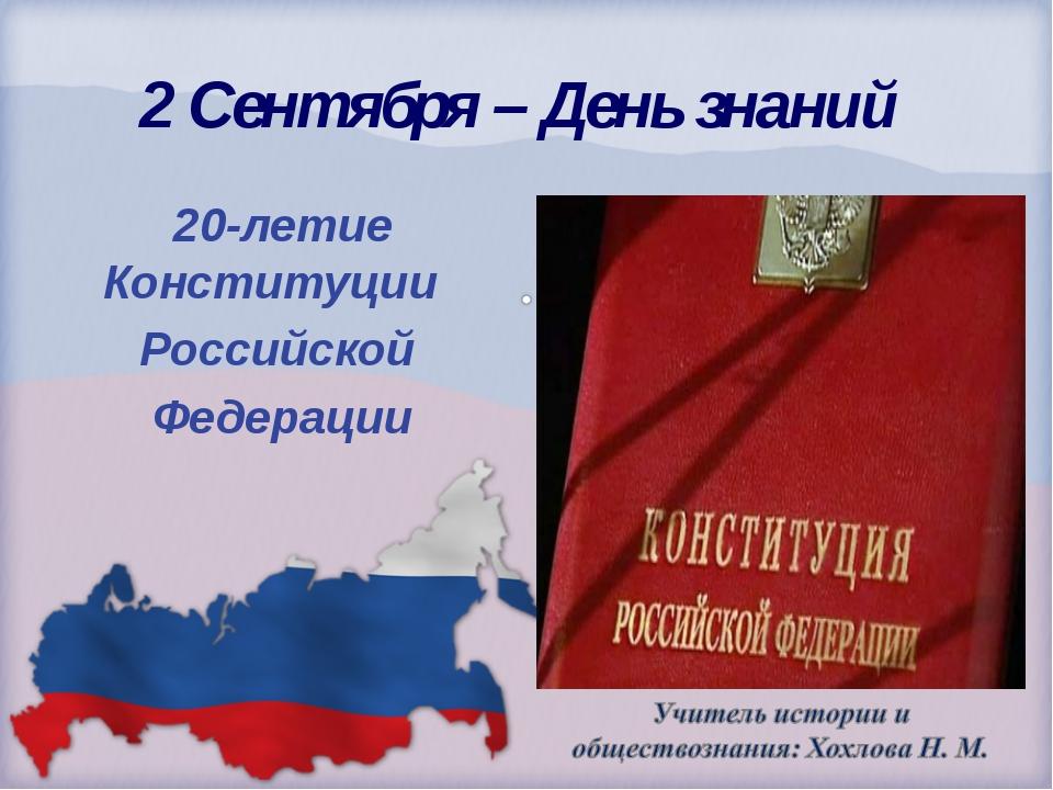 2 Сентября – День знаний 20-летие Конституции Российской Федерации