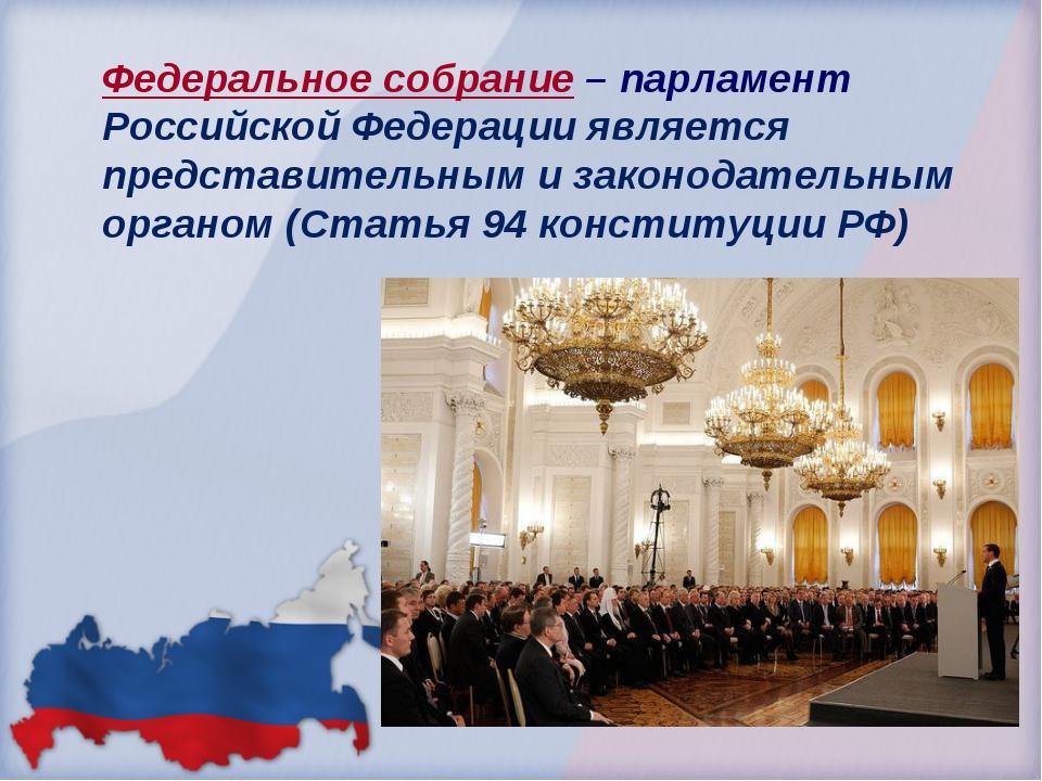 Федеральное собрание – парламент Российской Федерации является представительн...