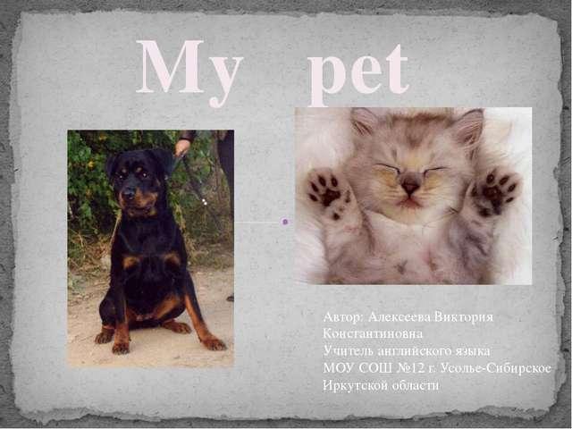 My pet Автор: Алексеева Виктория Константиновна Учитель английского языка МОУ...