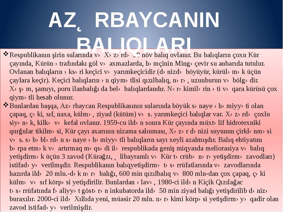 Respublikanın şirin sularında və Xəzərdə 30 növ balıq ovlanır. Bu balıqların...