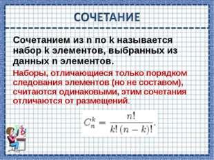 Сочетанием из n по k называется набор k элементов, выбранных из данных n элем