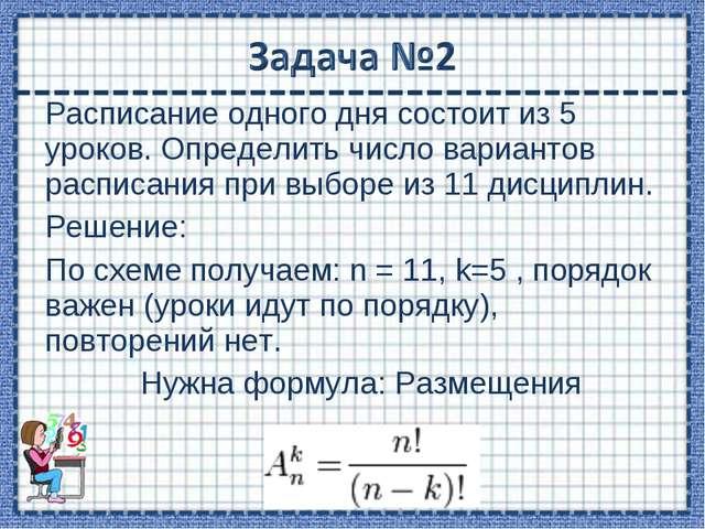 Расписание одного дня состоит из 5 уроков. Определить число вариантов расписа...