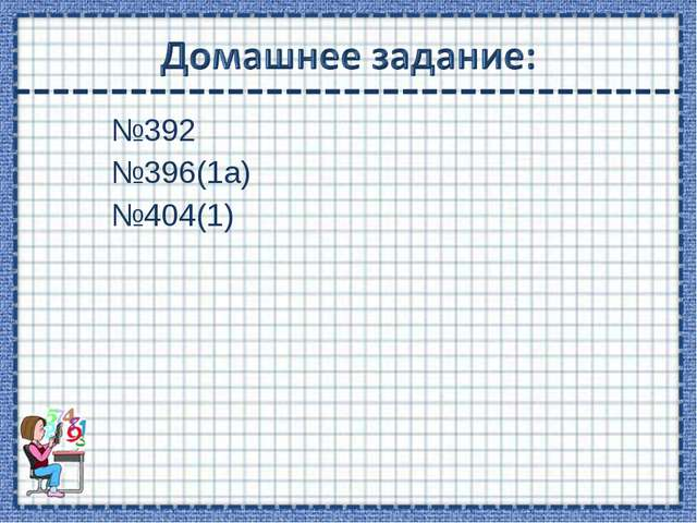 №392 №396(1а) №404(1)