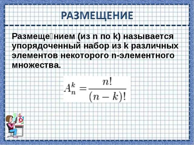 Размеще́нием (из n по k) называется упорядоченный набор из k различных элемен...