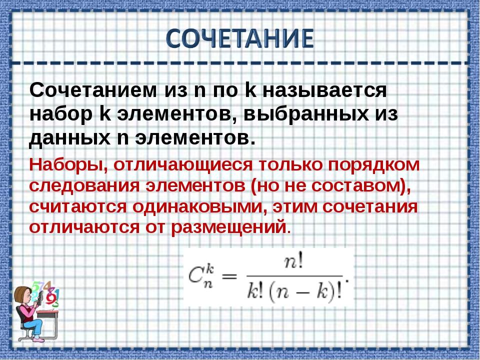 Сочетанием из n по k называется набор k элементов, выбранных из данных n элем...