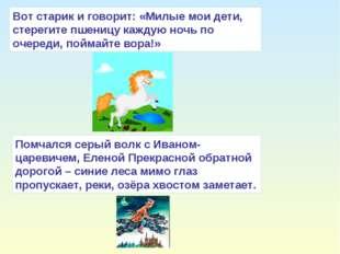Помчался серый волк с Иваном-царевичем, Еленой Прекрасной обратной дорогой –