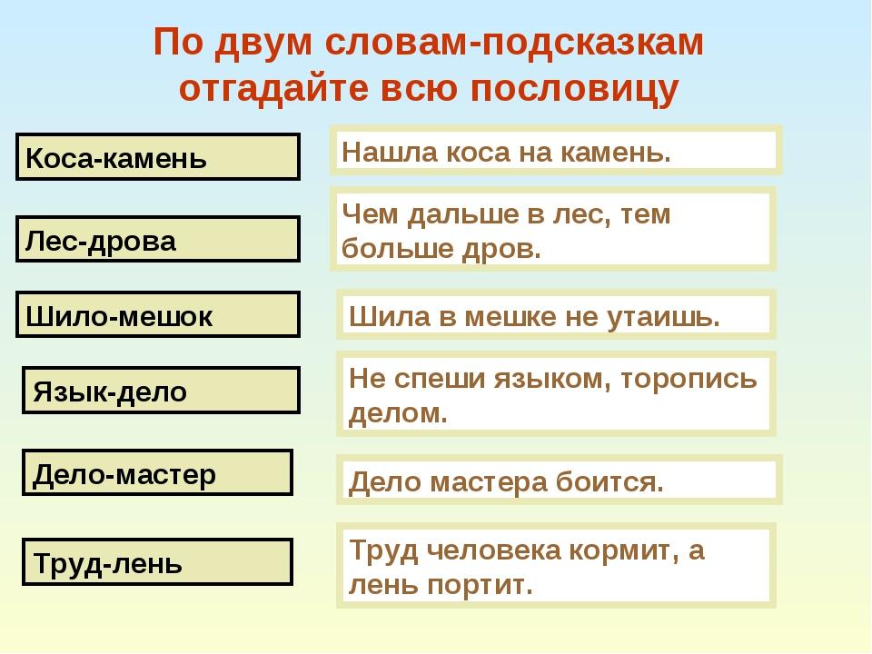 По двум словам-подсказкам отгадайте всю пословицу Коса-камень Лес-дрова Шило-...