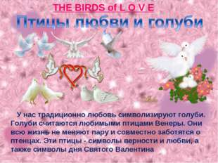 У нас традиционно любовь символизируют голуби. Голуби считаются любимыми пти