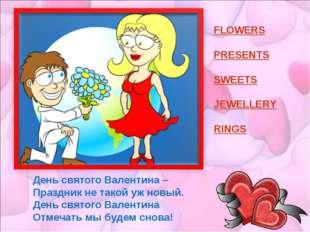 День святого Валентина – Праздник не такой уж новый. День святого Валентина О