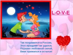 Так понравился в России, Этот праздник так удался, Поразил любовной силой, Вм
