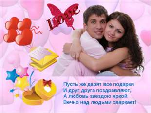 Пусть же дарят все подарки И друг друга поздравляют, А любовь звездою яркой В