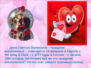 День Святого Валентина – праздник влюблённых – отмечается 14 февраля в Европ