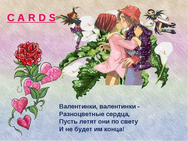 . Валентинки, валентинки - Разноцветные сердца, Пусть летят они по свету И не...
