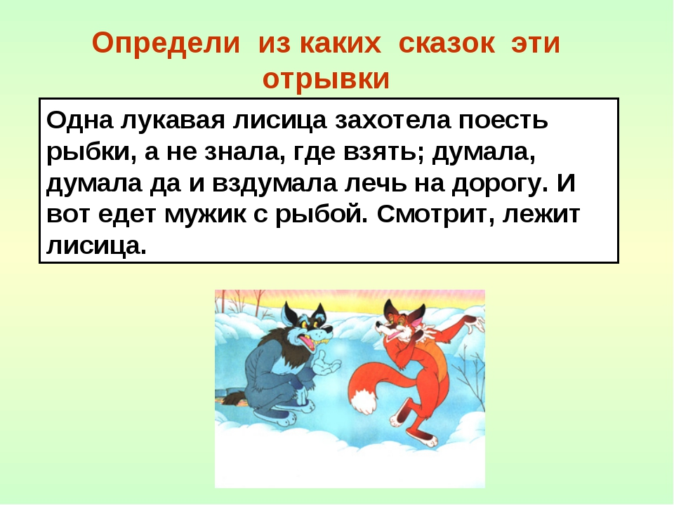 Определи из каких сказок эти отрывки Одна лукавая лисица захотела поесть рыбк...