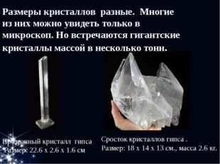 Размеры кристаллов разные. Многие из них можно увидеть только в микроскоп. Но