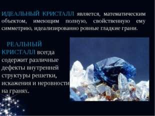 ИДЕАЛЬНЫЙ КРИСТАЛЛ является, математическим объектом, имеющим полную, свойств