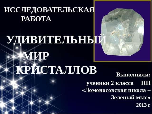 Выполнили: ученики 2 класса НП «Ломоносовская школа – Зеленый мыс» 2013 г ИС...