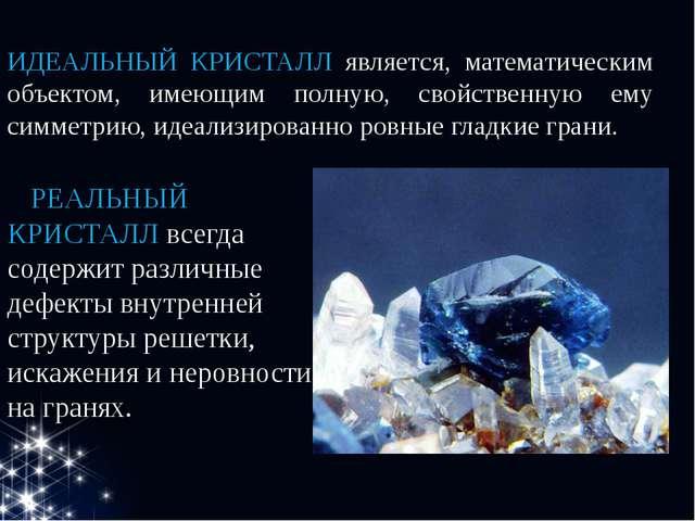 ИДЕАЛЬНЫЙ КРИСТАЛЛ является, математическим объектом, имеющим полную, свойств...