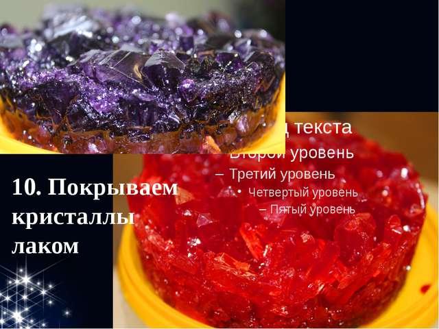 10. Покрываем кристаллы лаком