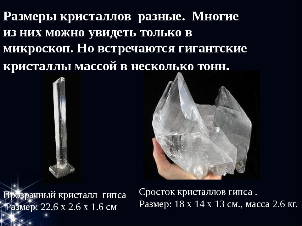 Размеры кристаллов разные. Многие из них можно увидеть только в микроскоп. Но...