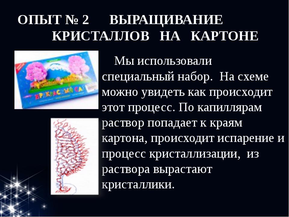 ОПЫТ № 2 ВЫРАЩИВАНИЕ КРИСТАЛЛОВ НА КАРТОНЕ Мы использовали специальный набор....