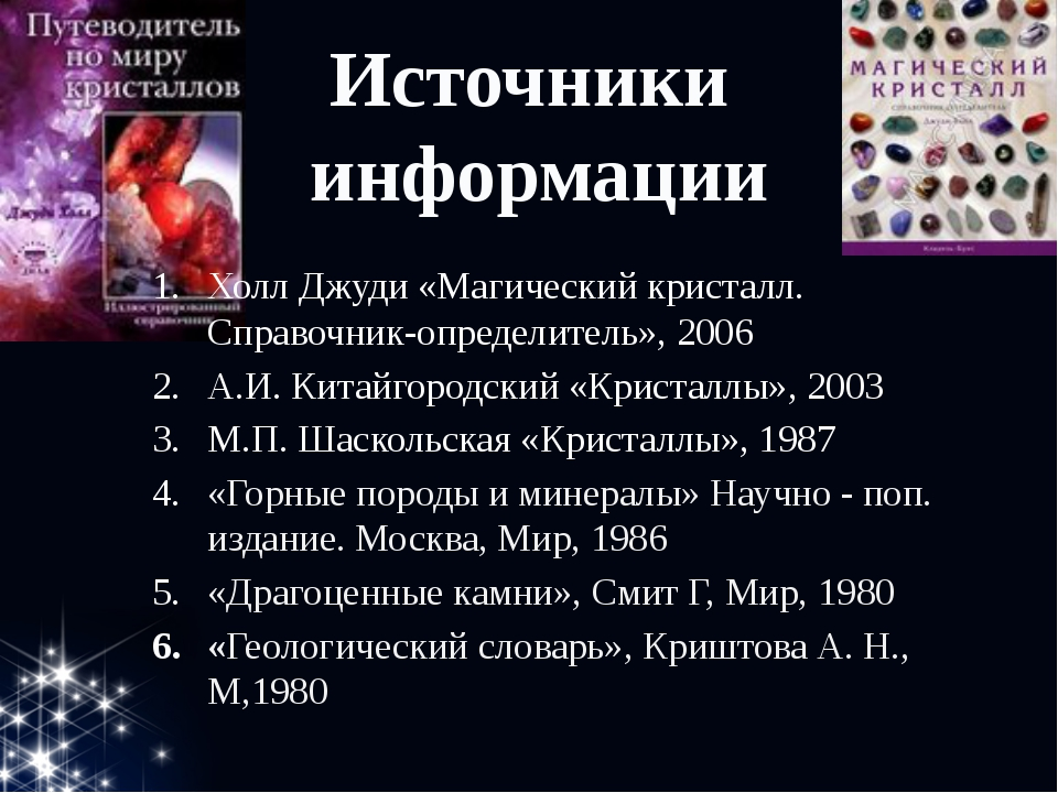 Источники информации Холл Джуди «Магический кристалл. Справочник-определитель...