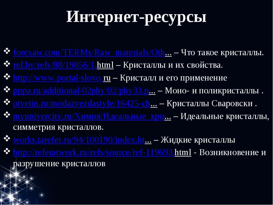 Интернет-ресурсы forexaw.com/TERMs/Raw_materials/Oth... – Что такое кристаллы...