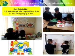 Fəal dərs prosesi müasir təhsilin əsas prinsinsiplərindən biridir. Şagird dü