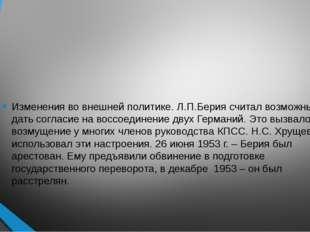 Изменения во внешней политике. Л.П.Берия считал возможным дать согласие на в