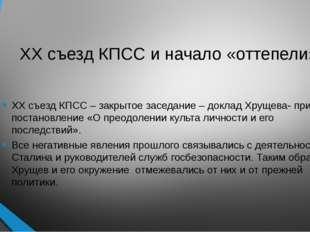 ХХ съезд КПСС и начало «оттепели» ХХ съезд КПСС – закрытое заседание – доклад