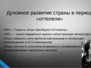 Духовное развитие страны в период «оттепели» 1954 г. -Повесть Ильи Эренбурга