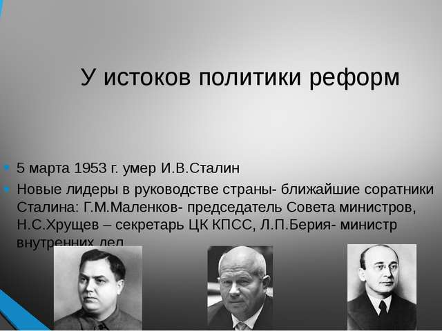 У истоков политики реформ 5 марта 1953 г. умер И.В.Сталин Новые лидеры в руко...