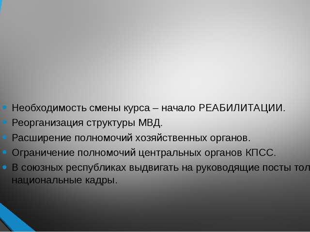 Необходимость смены курса – начало РЕАБИЛИТАЦИИ. Реорганизация структуры МВД...
