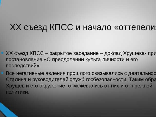 ХХ съезд КПСС и начало «оттепели» ХХ съезд КПСС – закрытое заседание – доклад...