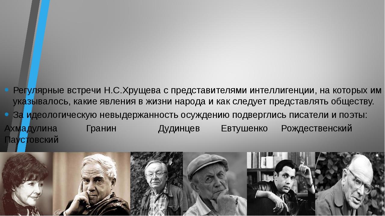 Регулярные встречи Н.С.Хрущева с представителями интеллигенции, на которых и...
