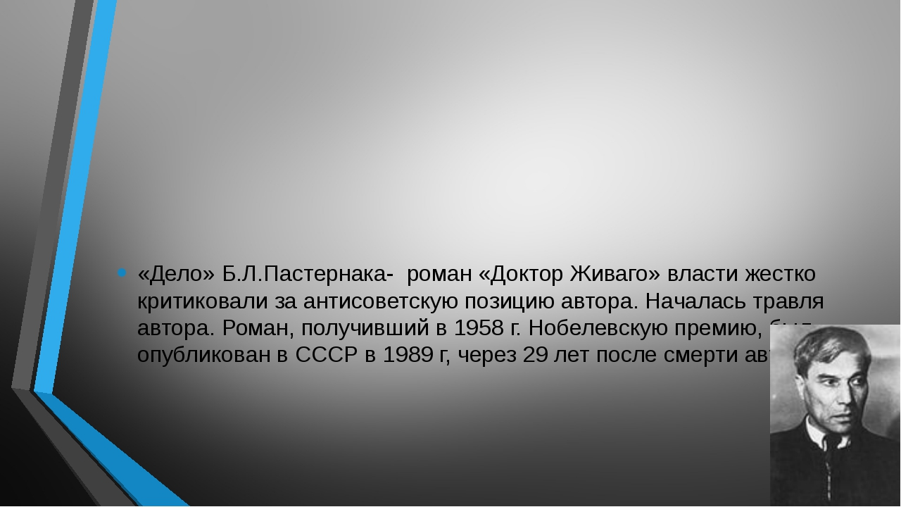 «Дело» Б.Л.Пастернака- роман «Доктор Живаго» власти жестко критиковали за ан...