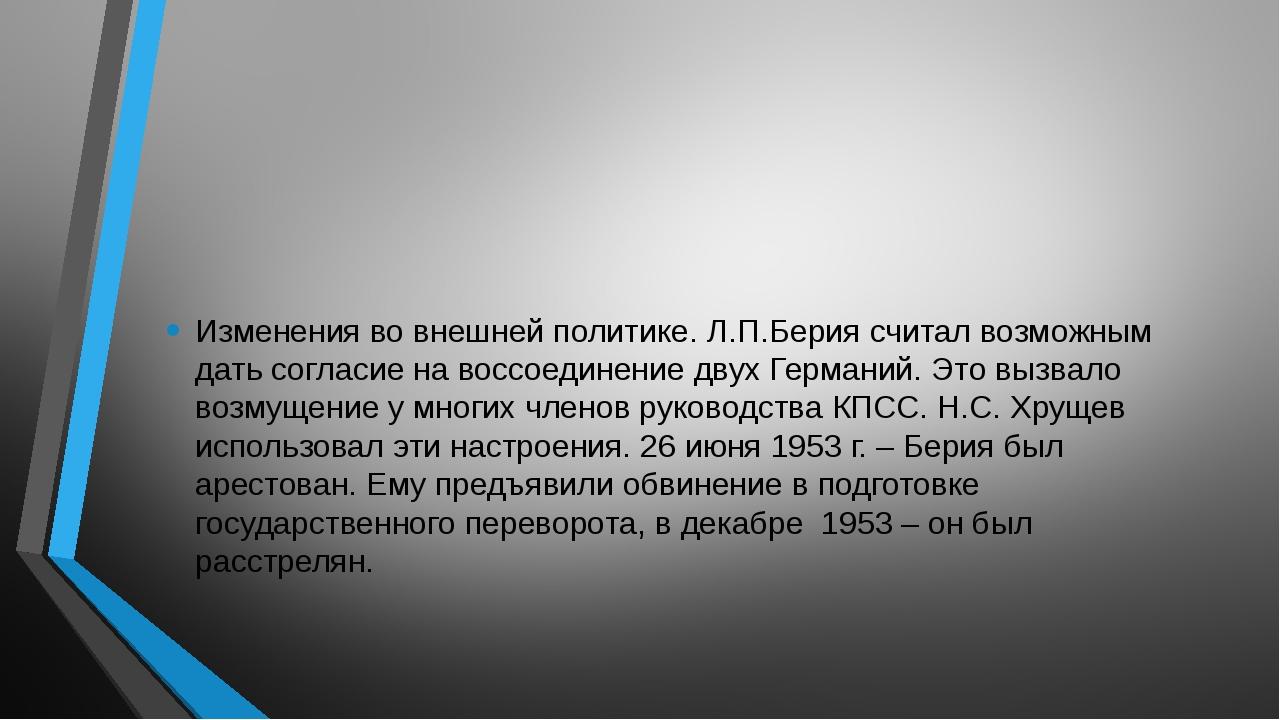 Изменения во внешней политике. Л.П.Берия считал возможным дать согласие на в...