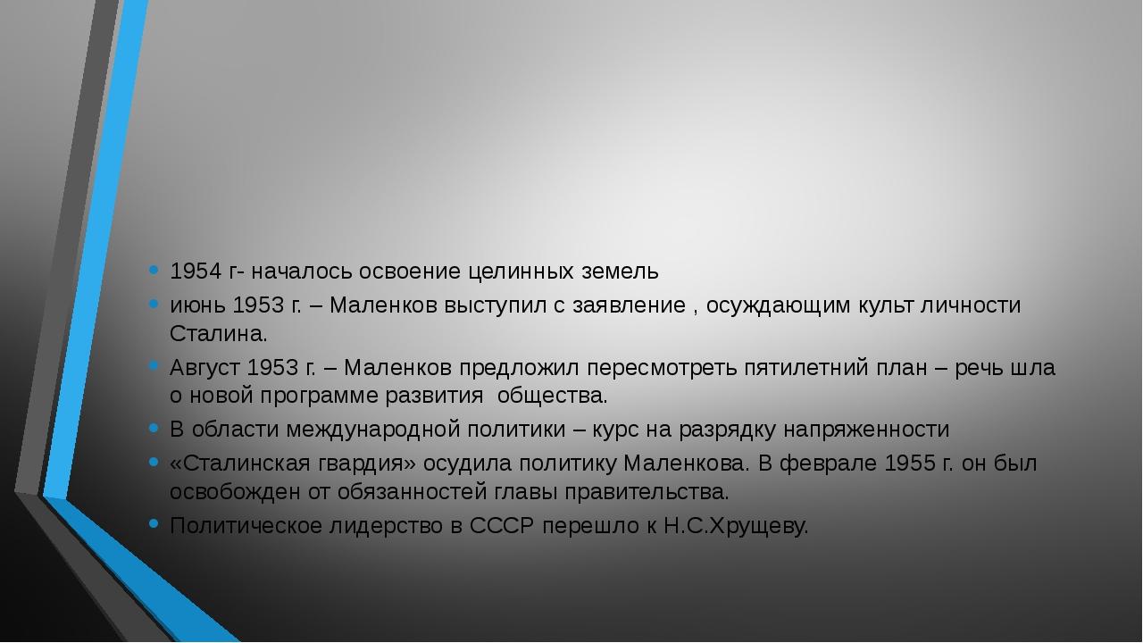 1954 г- началось освоение целинных земель июнь 1953 г. – Маленков выступил с...