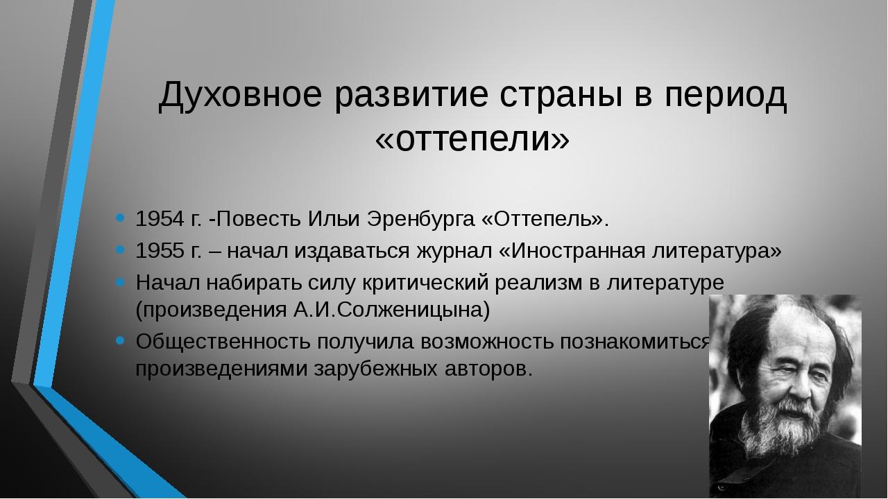 Духовное развитие страны в период «оттепели» 1954 г. -Повесть Ильи Эренбурга...