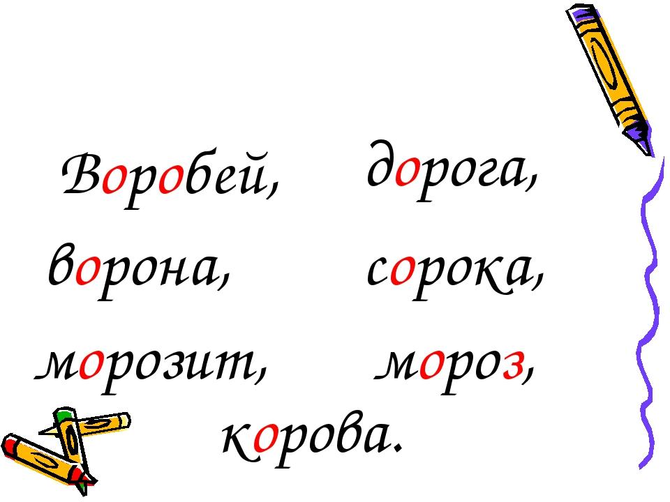 Воробей, корова. дорога, ворона, сорока, морозит, мороз,