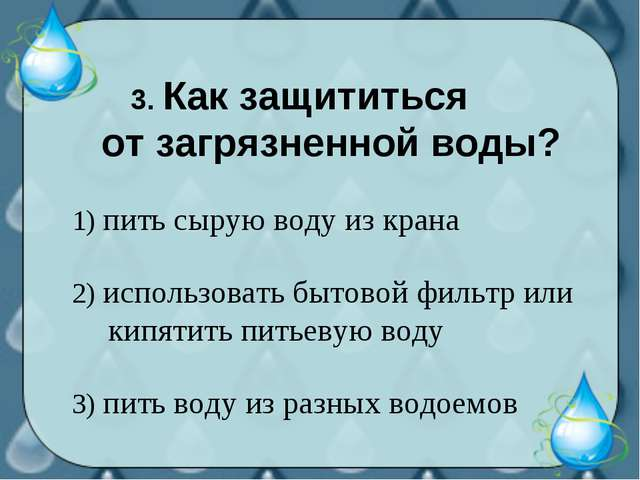 3. Как защититься от загрязненной воды? 1) пить сырую воду из крана 2) испол...