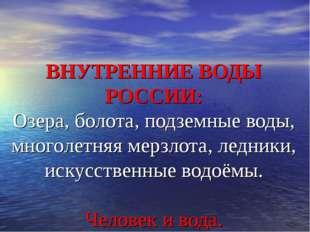 ВНУТРЕННИЕ ВОДЫ РОССИИ: Озера, болота, подземные воды, многолетняя мерзлота,